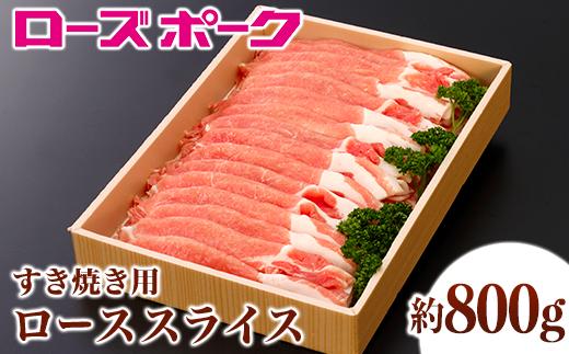 ロースは、コクのある濃厚な味が特徴で、最も豚肉らしい代表的な部位です。