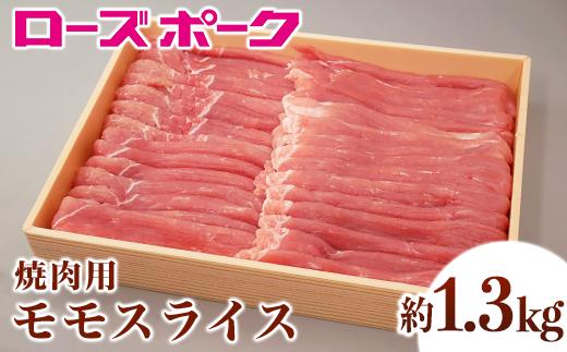 ローズポークのももの部位は肉本来の旨みがあり、ジューシーな味わいが特徴です。
