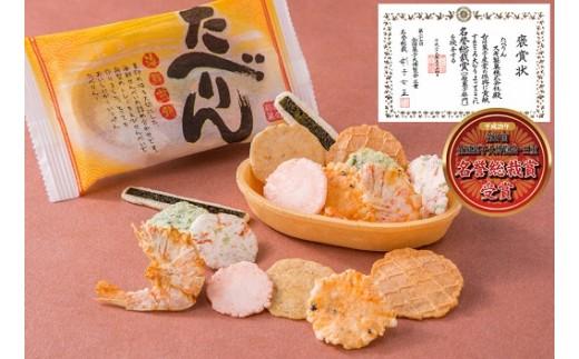 『たべりん』は第27回全国菓子大博覧会・三重にて名誉総裁賞を受賞。