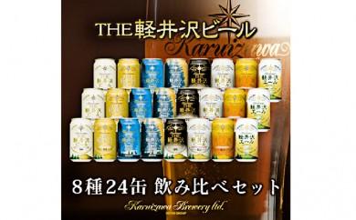 [№5865-0283]【2ヶ月定期便】24缶飲み比べセットTHE軽井沢ビール