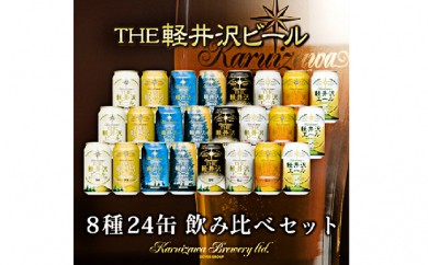 [№5865-0286]【5ヶ月定期便】24缶飲み比べセットTHE軽井沢ビール