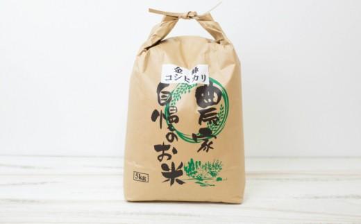 22-H01_金峰コシヒカリ 5kg