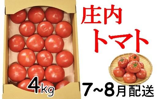 熟した大玉トマト1箱約4kg