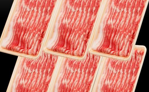 ■鹿児島県産豚バラスライス1.5kg