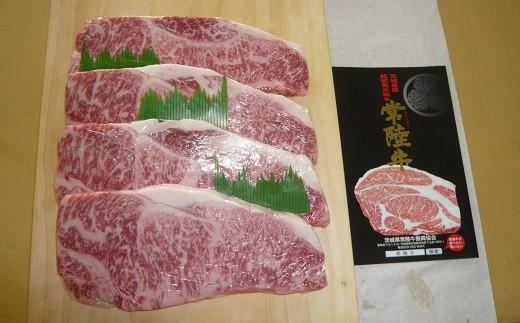 う-9 茨城県産高級黒毛和牛 常陸牛 サーロイン 200g×4枚