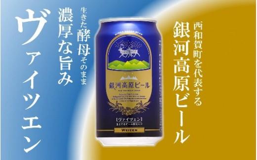 【3/24日で受付終了】銀河高原ビール 生きてるビール酵母入りヴァイツェン8缶セット