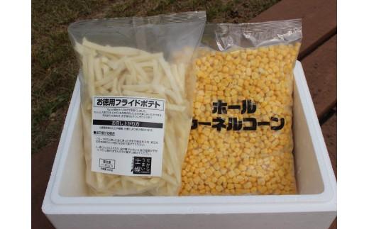 【N23】冷凍食品2種セット A