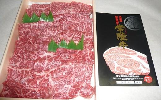 う-5 常陸牛 もも焼き肉用 580g