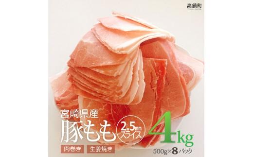 a440_tf <宮崎県産豚ももスライス4kg>2019年9月末迄に順次出荷