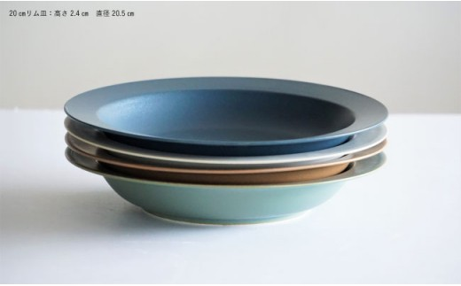 RA44 【波佐見焼】WARM COLOR 20cmリム皿 4枚セット【永峰製磁】-4