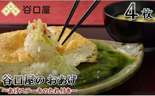 [A-0404] 谷口屋のおあげ 4枚セット ~あげステーキのたれ付き~