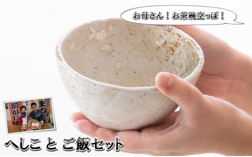 [A-4306] 『お母さん!お茶碗空っぽ!』 おかわり続出!へしこ と ご飯セット