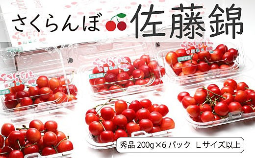 FY18-827 さくらんぼ(佐藤錦)1.2㎏(200g×6パック)