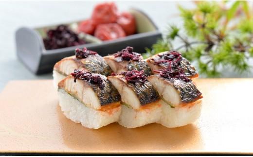 [A-0502] 元祖焼き鯖寿司3本セット! 「元祖焼き鯖寿司」「梅焼き鯖寿司」「ゆず塩焼き鯖寿司」