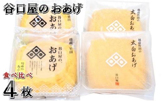 [A-0402] 谷口屋のおあげ 食べ比べ 4枚セット ~たれ・塩付き~