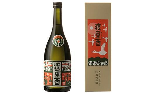 「北の錦」こだわりの極上酒A(720ml×1)