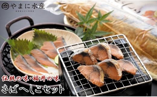 [A-4304] 伝統の味 福井の味 さばへしこセット