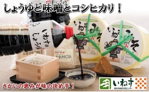 [A-1201] さかいの恵みが味の決め手! しょうゆと味噌とコシヒカリ!