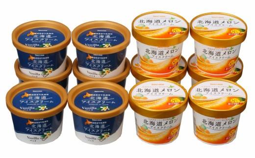 [157]北海道アイスクリーム バニラ・メロン詰め合わせ