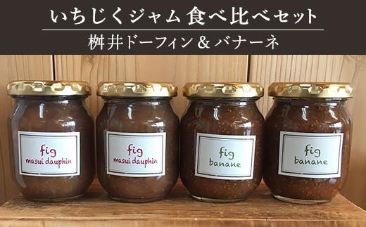 【010-024】いちじく農家の手作り無添加ジャム 2品種食べ比べ4本セット