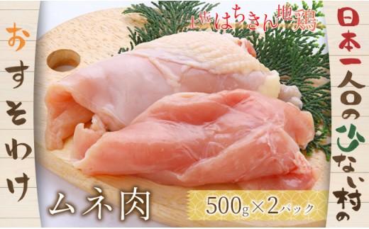 大川村土佐はちきん地鶏ムネ肉1kg(500g×2)【日本一人口の少ない村】