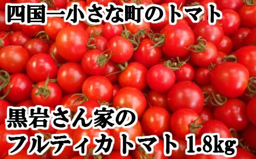 【四国一小さな町のトマト】黒岩さん家のフルティカトマト1.8Kg