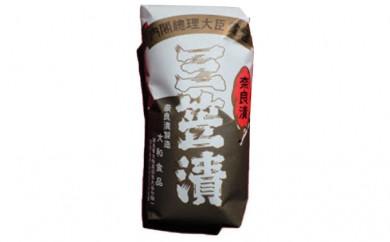 [№5544-0270]三笠奈良漬 紙包3品種