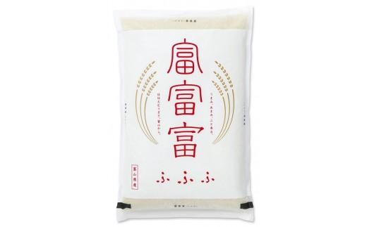 富山の新しいお米「富富富(ふふふ)」令和2年産新米 5kg