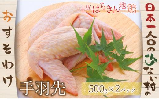 大川村土佐はちきん地鶏手羽先1kg(500g×2)【日本一人口の少ない村】