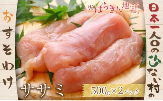 大川村土佐はちきん地鶏ささみ1kg(500g×2)【日本一人口の少ない村】