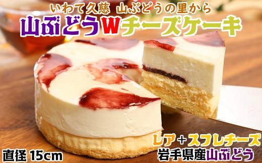 【いわて・久慈 山ぶどうの里から】山ぶどうWチーズケーキ(直径15㎝)