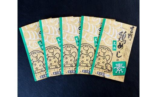No.128 吉野鶏めしの素A / とりめし 炊き込みご飯 即席 大分県