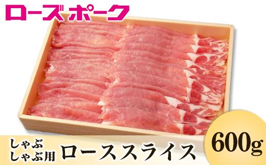 36-9 茨城県産ブランド豚ローズポークしゃぶしゃぶ用 600g