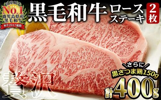 b0-006 【2018肉部門No1】鹿児島黒毛和牛ロースステーキ2枚(400g)