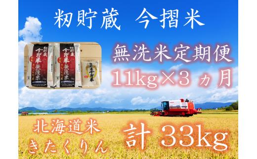 無洗米セット(3ヶ月)