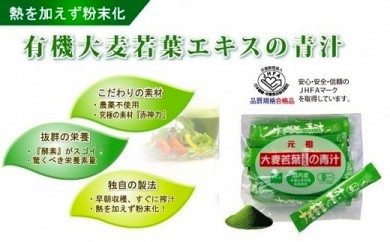 KD01-10 大麦若葉エキスの青汁(シェーカー付き)