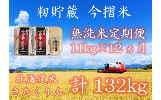 無洗米セット(12ヶ月)