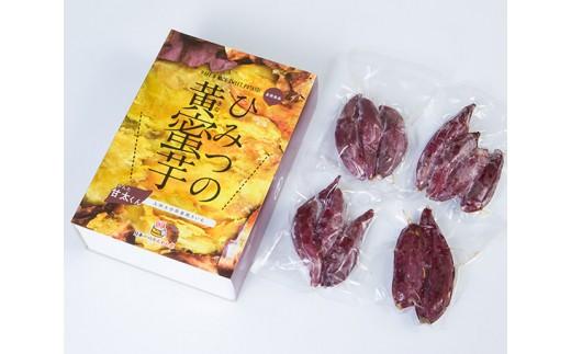 No.497 焼芋「甘太くん」ひみつの黄蜜芋 4袋 / さつまいも 焼芋 やきいも 冷凍食品 紅はるか 大分県
