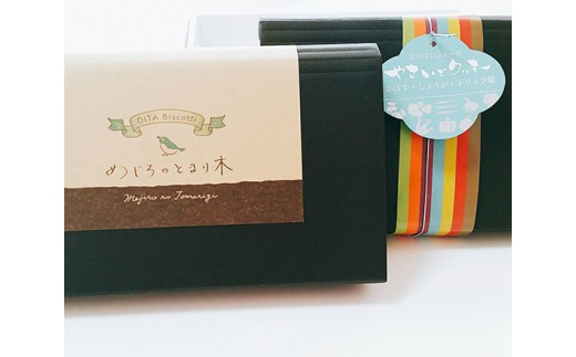 No.309 焼き菓子詰合せセット A / 焼き菓子 クッキー 無着色 詰合せ 大分県