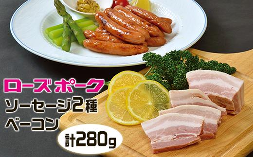 17-1 【茨城県産豚ローズポーク使用】手造りソーセージ・ベーコン詰め合わせ 計280g