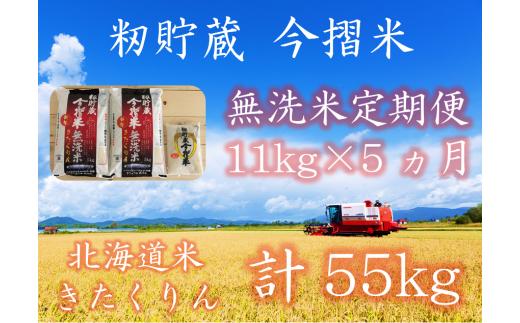 無洗米セット(5ヶ月)