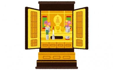 [№5544-0215]お仏壇お掃除サービス(大和高田市内限定)
