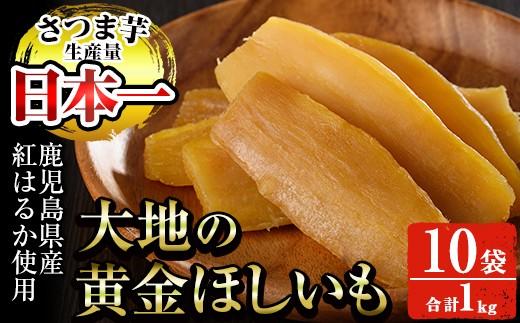 A-578 鹿児島県産紅はるか使用!大地の黄金干し芋 約1kg