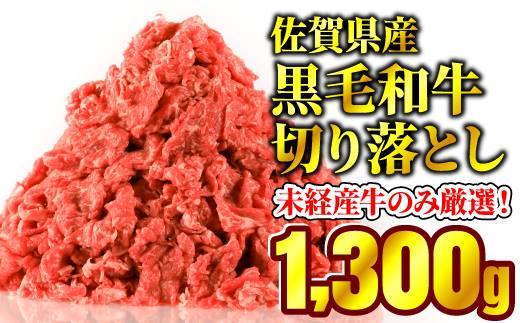 B-304 佐賀県産黒毛和牛「切り落とし」1,300g