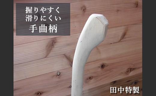 丈夫な樫の木を使い、釘をまったく使わない手曲柄が、「田中特製」鍬の特徴です。