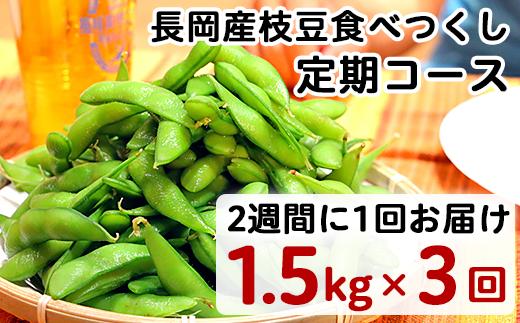 3E-1長岡産枝豆【1.5kg×3回お届け】食べつくし定期コース