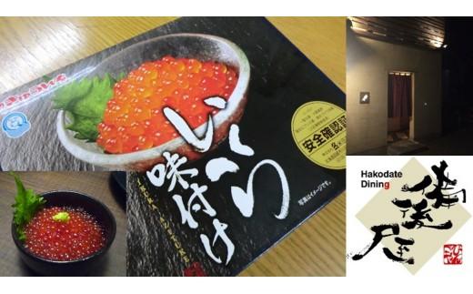 函館人気店使用の味付けいくら1㎏(500g×2箱)[6282420]
