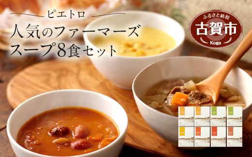 F1125 人気の ファーマーズ スープ 8食 セット