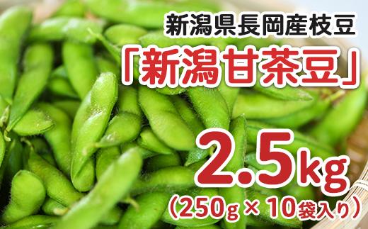 E3新潟県長岡産枝豆2.5kg【新潟甘茶豆250g×10袋入り】