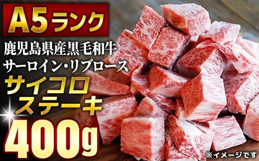 680 鹿児島県産黒毛和牛A5ランクサーロイン・リブロース「サイコロステーキ400g」